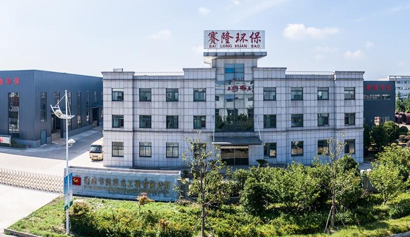 江苏赛隆节能技术工程股份有限公司